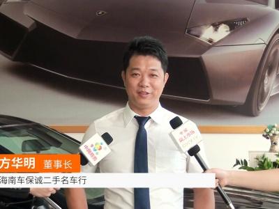 中国网上市场报道: 海南车保诚二手名车行