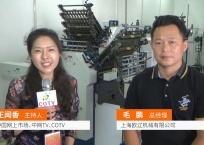 COTV全球直播: 上海欧辽机械