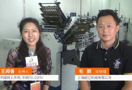 中网市场发布: 上海欧辽机械