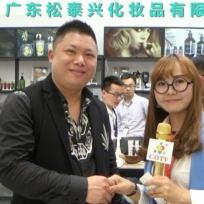 COTV全球直播: 广东松泰兴化妆品