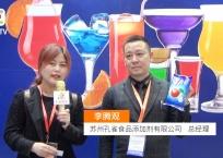 COTV全球直播: 苏州孔雀食品添加剂有限公司