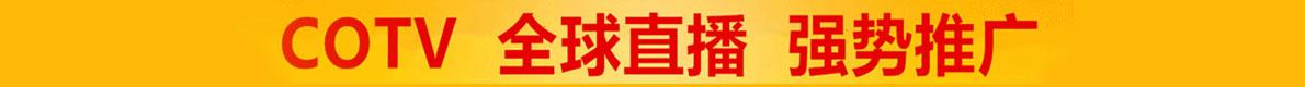 中網頭條  傳遞正能量   引領新時尚  中網TV   COTV   全球直播