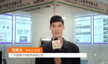 中网市场发布: 广州恩维汽车配件