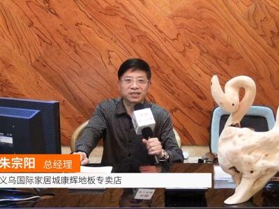 中国网上市场报道: 义乌国际家居城康辉地板专卖店