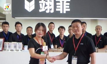 中国网上市场发布: 上海翊菲家具有限公司