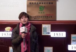 COTV全球直播: 诸暨东远装饰市场绿芙莱墙基布专卖店