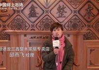 中网市场发布: 诸暨港龙喜临门商场三鑫整木家居专卖店