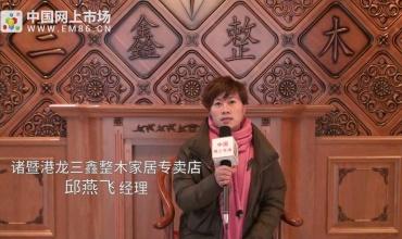 COTV全球直播: 诸暨港龙喜临门商场三鑫整木家居专卖店
