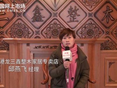 中国网上市场报道: 诸暨港龙喜临门商场三鑫整木家居专卖店