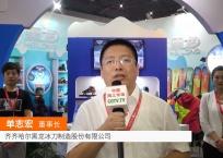 COTV全球直播:齐齐哈尔黑龙冰刀