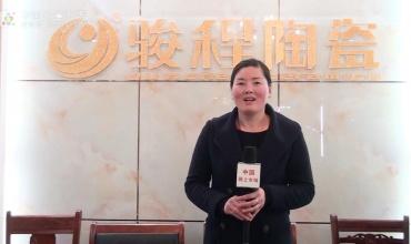 COTV全球直播: 骏程陶瓷上虞石狮商贸城专卖店