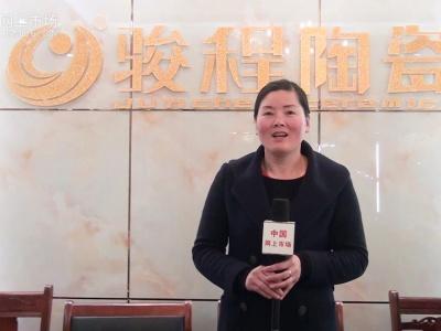 中国网上市场报道: 骏程陶瓷上虞石狮商贸城专卖店