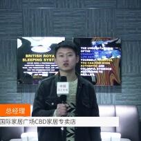 COTV全球直播: 嵊州信源CBD家居专卖店