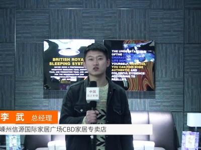 中国网上市场报道: 嵊州信源CBD家居专卖店