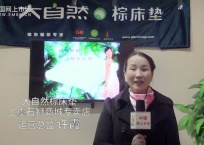 COTV全球直播: 大自然棕床垫上虞石狮专卖店