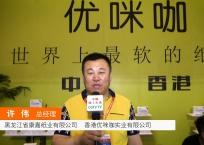 中网市场发布: 黑龙江省康嘉纸业-优咪咖纸