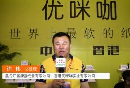 COTV全球直播: 黑龙江省康嘉纸业-优咪咖纸