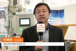 COTV全球直播: 潍坊翔宇塑胶