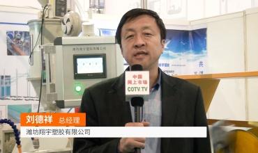中国网上市场发布: 潍坊翔宇塑胶