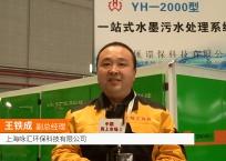 中网市场发布: 上海咏汇环保科技