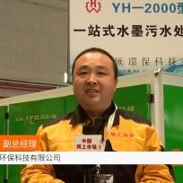 COTV全球直播: 上海咏汇环保科技
