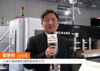 COTV全球直播: 上海今昌纸箱机械