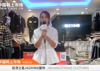 COTV全球直播: 佳港之星JGZXING服饰