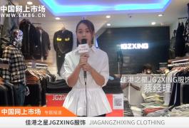 中网市场发布: 佳港之星JGZXING服饰