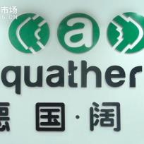 COTV全球直播: 绍兴华恒建筑装饰工程有限公司