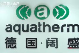 中网市场发布: 绍兴华恒建筑装饰工程有限公司