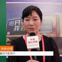 COTV全球直播: 海南海口鑫田汽配