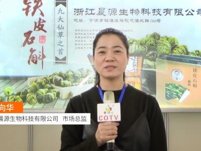 中国网上市场发布: 浙江晨源生物科技有限公司