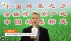 中網市場ChinaOMP.com_中網市場發布: 余姚市備得福菜業有限公司生產綠色健康菜
