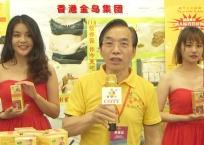 中网市场发布: 香港金岛集团