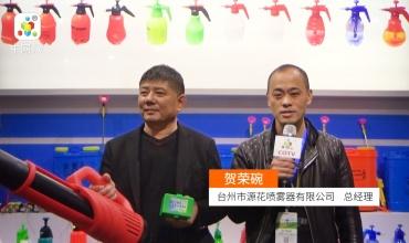 COTV全球直播: 台州市源花喷雾器有限公司