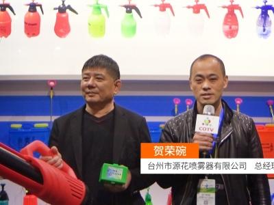 中国网上市场发布: 台州市源花喷雾器有限公司