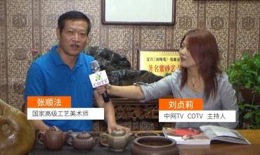 COTV全球直播: 张顺法紫砂