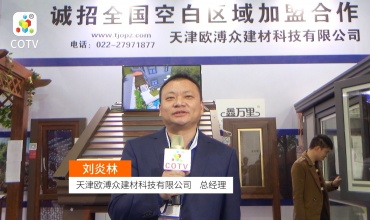 中网市场发布: 天津欧溥众建材科技有限公司