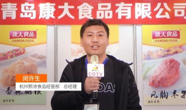 中国网上市场发布: 杭州熙诗食品经营部
