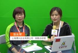 COTV全球直播: 上海潭兴企业有限公司