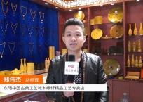 中网市场发布: 东阳中国古典工艺城木缘轩精品工艺专卖店