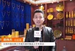 COTV全球直播: 东阳中国古典工艺城木缘轩精品工艺专卖店