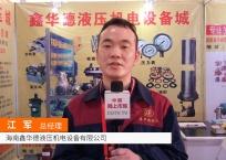 中网市场发布: 海南鑫华德液压机电设备城