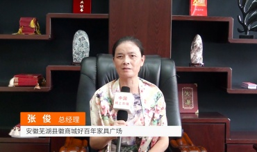 中网市场发布: 安徽芜湖县徽商城好百年家具广场