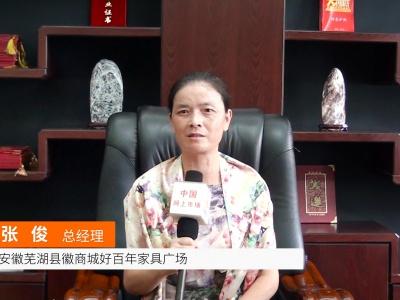 中国网上市场报道: 安徽芜湖县徽商城好百年家具广场