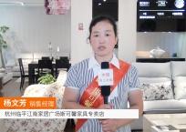 中网市场发布: 杭州临平江南家居广场斯可馨家具专卖店