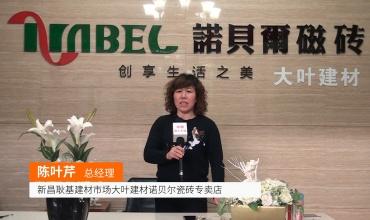COTV全球直播: 新昌耿基大叶建材诺贝尔瓷砖专卖店