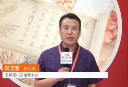COTV全球直播: 五粮液山东运营中心