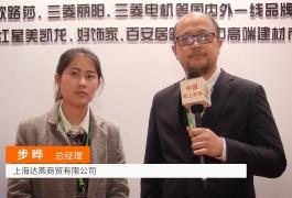 中网市场发布: 上海达燕商贸有限公司