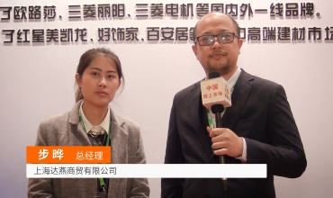 COTV全球直播: 上海达燕商贸有限公司